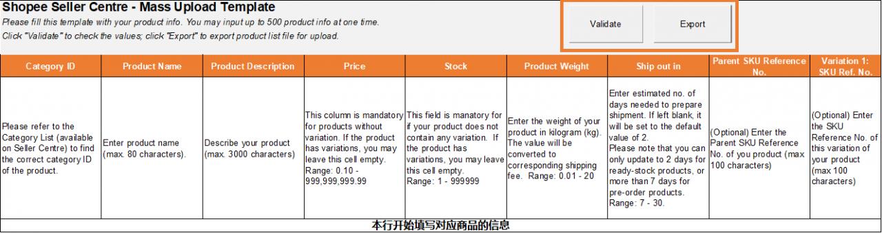 【Shopee官方基础教程】2-2 商品上传表格的填写