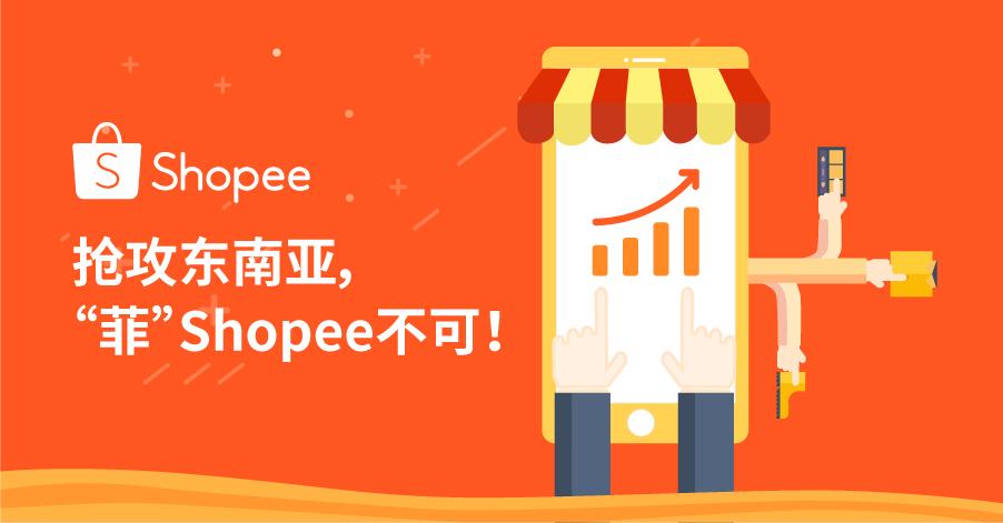 Shopee菲律宾业务增长迅猛
