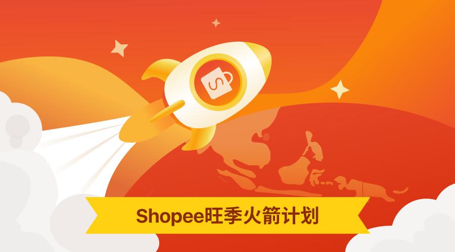 Shopee物流成本全线下降