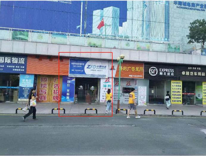 Shopee深圳华南城集货点设立
